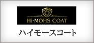 ハイモースコート