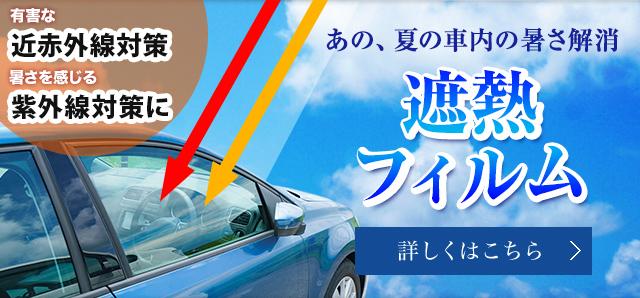 有害な 近赤外線対策 暑さを感じる 紫外線対策に あの、夏の車内の暑さ解消遮熱フィルム詳しくはこちら