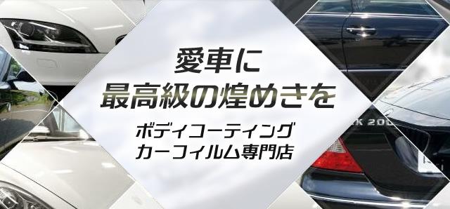 愛車に最高級の煌めきを ガラスコーティングカーフィルム専門店