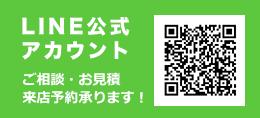 オートフィルムハットリ LINE公式アカウント