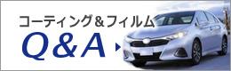 コーティング&フィルムQ&A